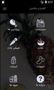 اپلیکیشن تغذیه و سلامتی-تبریزاپس