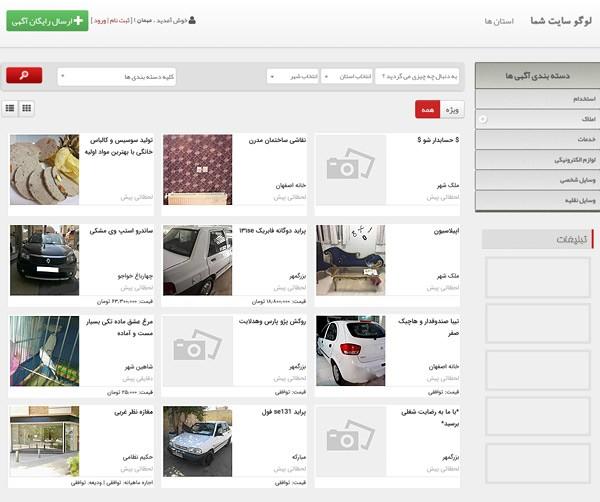 طراحی سایت شبیه دیوار در تبریز
